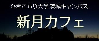 shingetsu_cafe_ban.jpg